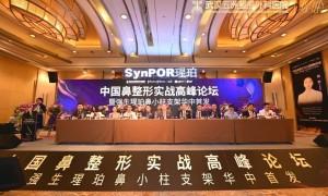 中国鼻整形实战高峰论坛—武汉站·五洲整形